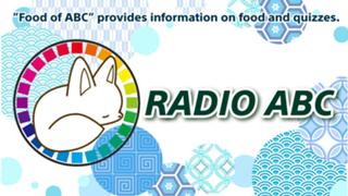 食のいろは ꕥ RADIO ABC ꕥ ひろひろ