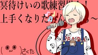 【アバター】✩冥待けいのお歌✩【配布中!!!】