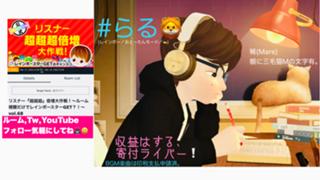 イベ最終日【超^3 虹⭐️ 18時〜】#らる ラウンジ