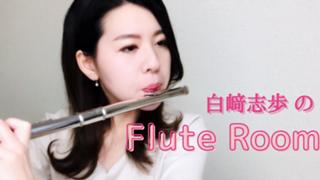 白﨑志歩のFlute Room
