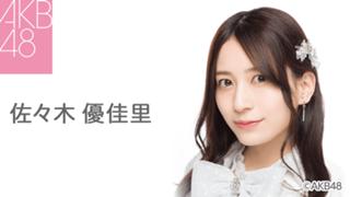 佐々木 優佳里(AKB48 チームB)