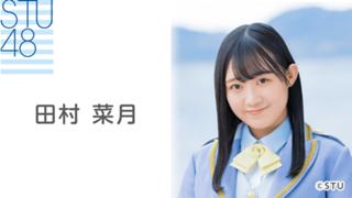 田村 菜月(STU48 2期研究生)