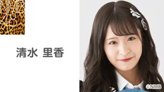 清水 里香(NMB48 チームN)