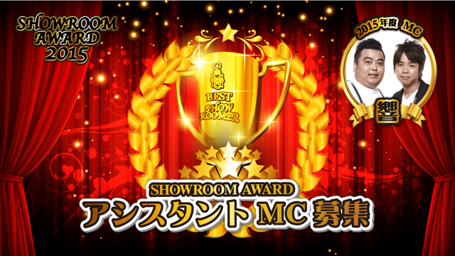 SHOWROOM AWARD 2015 アシスタントMC募集!