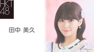 田中 美久(HKT48 チームH)