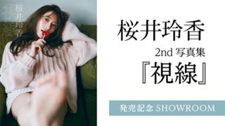 桜井玲香 2nd写真集「視線」発売記念特番