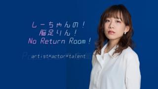 しーちゃんの!脳足りん!No Return Room!