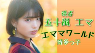 『エママワールド』五十嵐エマ