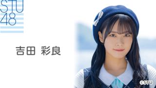 吉田 彩良(STU48 2期生)