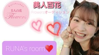 【美人百花】Flowersオーディション RUNA♥️