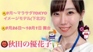 【秋田】Yukako(優花子)@ミス浴衣