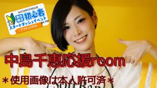 中島千恵応援room