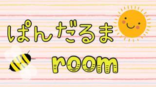 【#青UMAちゃんアバ配布♡】ぱんちゃんのヘトヘトルーム♡