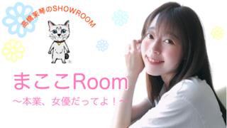 まここRoom〜本業、女優だってよ!〜