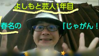 【ガチイベ10/11まで!】小龍、大春の『じゃがん!