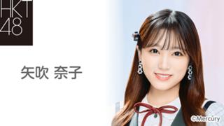 矢吹 奈子(HKT48 チームH)