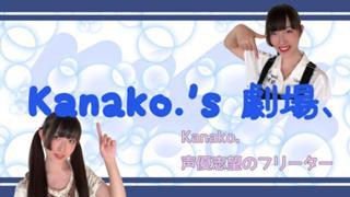 Kanako.'s 劇場、