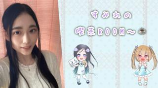 すみれの喫茶ROOM〜☕️