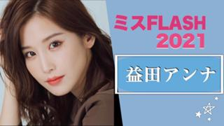 益田アンナ:ミスFLASH2021候補