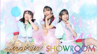 【公式】Sha☆in SHOWROOM