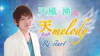 天風 湧の天melody Re:start