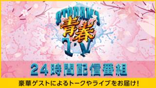 OTODAMA青春TV24