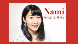 《卒業》Nami ~はっぴぃな気持ち~