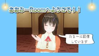 【気紛れ】あおみーRoomへようこそ!!