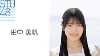 田中 美帆(STU48 2期生)