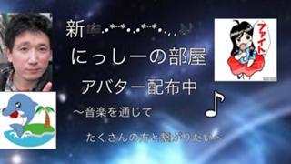 新にっしーの部屋 (VOICE&SONG)