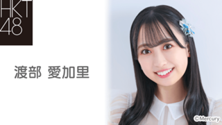渡部 愛加里(HKT48 チームH)
