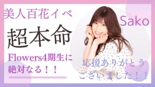 大本命【美人百花イベ】Sakoのスマイルるーむ