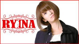 【歌枠】RYINAのParty Room