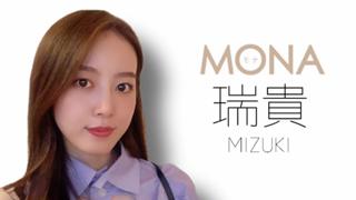 【ランキング応援感謝☆*。】瑞貴☆MONA7号モデル