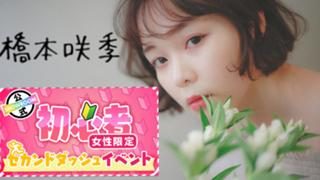 イベ中7/17までˊᵕˋ橋本咲季