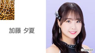 加藤 夕夏(NMB48 チームBII)