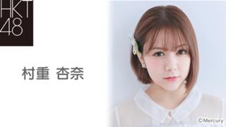 村重 杏奈(HKT48 チームKⅣ)