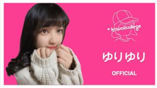 【12月1日配信再開します❗】ゆりゆり#カワカレ