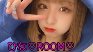 【毎週月曜20時】♡ひな♡ROOM♡