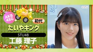 工藤 理子(STU48 2期生)