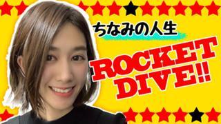 ▶▶ちなみの人生ROCKET DIVE!! (松本ちなみ)