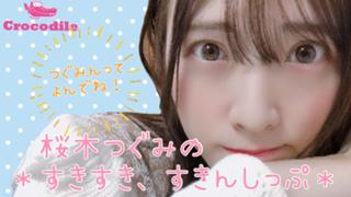 【イベ応援ありがとう】桜木つぐみのすきすき、すきんしっぷ*