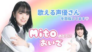 【❤️ガチイベ応援感謝❤️】Mito ROOM ʚ♡⃛ɞ