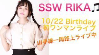 イベ決勝 10/22ワンマン avex東京 SSW RIKA