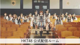 HKT48 13thシングル選抜メンバー発表特別番組
