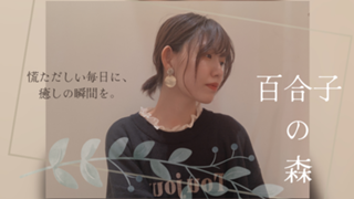 BGM争奪戦‼︎〜9/22百合子の部屋🍨