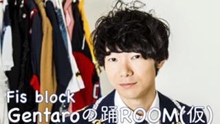 【Fis block】Gentaroの踊ROOM(仮)