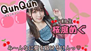 QunQun♡桜庭めぐ【初見さん大歓迎♡】