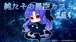 アバター配布いたします❗️純たその星空カフェ 黒猫式.