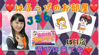 イベント挑戦㊥!!石松陽菜 ♡はるっぴのお部屋♡